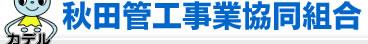 http://www.akikan.org/img/header_name.jpg